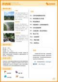 黔西南旅游攻略预览1