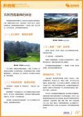 黔西南旅游攻略预览2