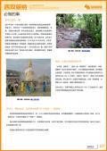 西双版纳旅游攻略预览2