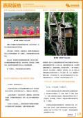 西双版纳旅游攻略预览3