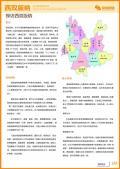 西双版纳旅游攻略预览4