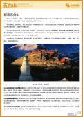 五台山旅游攻略预览3