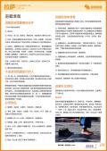 拉萨旅游攻略预览4