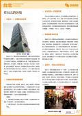 台北旅游攻略预览2