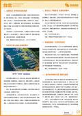 台北旅游攻略预览3
