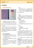 台北旅游攻略预览5