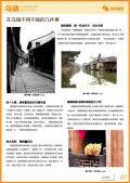 乌镇旅游攻略预览2