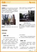 乌镇旅游攻略预览3