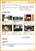 乌镇旅游攻略预览5