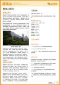 雁荡山旅游攻略预览2