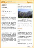 雁荡山旅游攻略预览3
