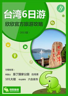 台湾六日游