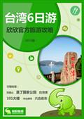 台湾六日游旅游攻略
