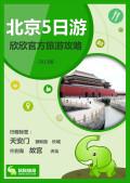 北京五日游旅游攻略