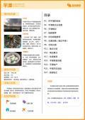 平潭旅游攻略预览1