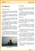 平潭旅游攻略预览2