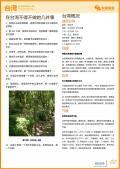 台湾旅游攻略预览2