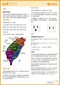 台湾旅游攻略预览3