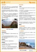 台湾旅游攻略预览4