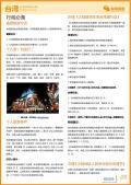 台湾旅游攻略预览5