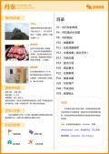 丹东旅游攻略预览1