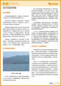 丹东旅游攻略预览2