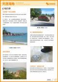 天涯海角旅游攻略预览2