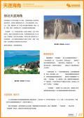 天涯海角旅游攻略预览3