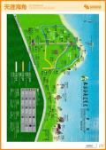 天涯海角旅游攻略预览4