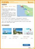 天涯海角旅游攻略预览5