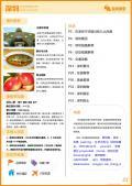 深圳旅游攻略预览1