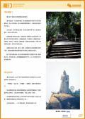厦门旅游攻略预览4