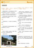厦门旅游攻略预览5