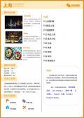 上海旅游攻略预览1