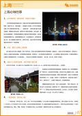 上海旅游攻略预览2
