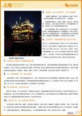 上海旅游攻略预览3