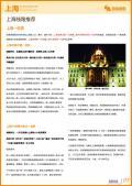 上海旅游攻略预览5