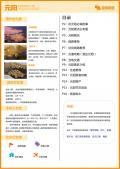 元阳旅游攻略预览1