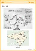 元阳旅游攻略预览3
