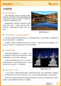 香格里拉旅游攻略预览2