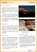 香格里拉旅游攻略预览3