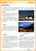 香格里拉旅游攻略预览4