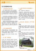 太原旅游攻略预览2