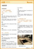 太原旅游攻略预览5