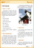 福州旅游攻略预览2