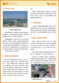 福州旅游攻略预览3