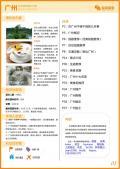 广州旅游攻略预览1