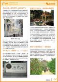 广州旅游攻略预览4