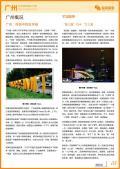 广州旅游攻略预览5