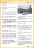 香港海洋公园旅游攻略预览4